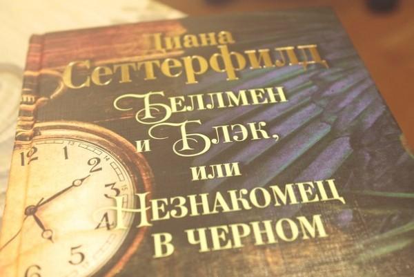 ДИАНА СЕТТЕРФИЛД БЕЛЛМЕН И БЛЭК ИЛИ НЕЗНАКОМЕЦ В ЧЕРНОМ FB2 СКАЧАТЬ БЕСПЛАТНО
