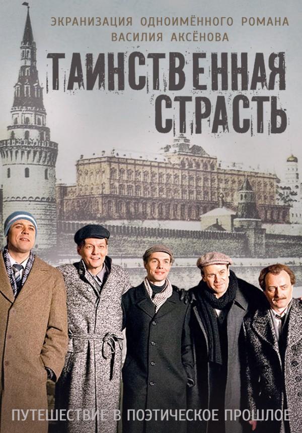 Скачать русские сериалы 2016 года новинки.